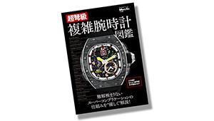 掲載モデルがほぼ数千万円以上!?『超弩級 複雑腕時計図鑑』MEN'S EX特別編集で刊行