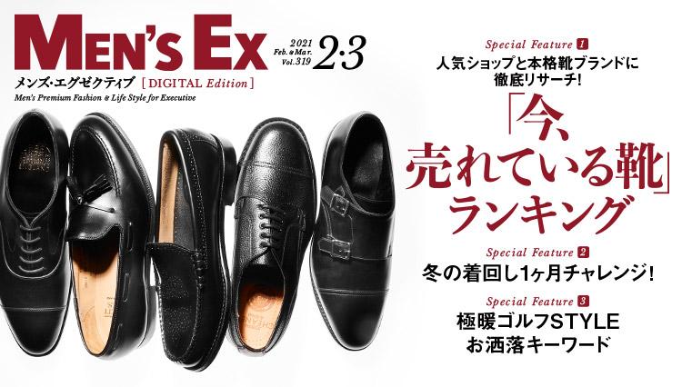 【最新号】『今、売れている靴』ランキング