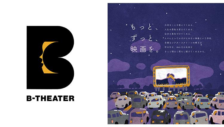エンタメ業界を盛り上げるドライブインシアター、「B-THEATER」が開催!