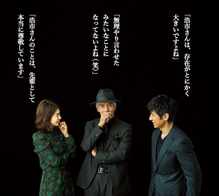 佐藤浩市さん、石田ゆり子さん、西島秀俊さん