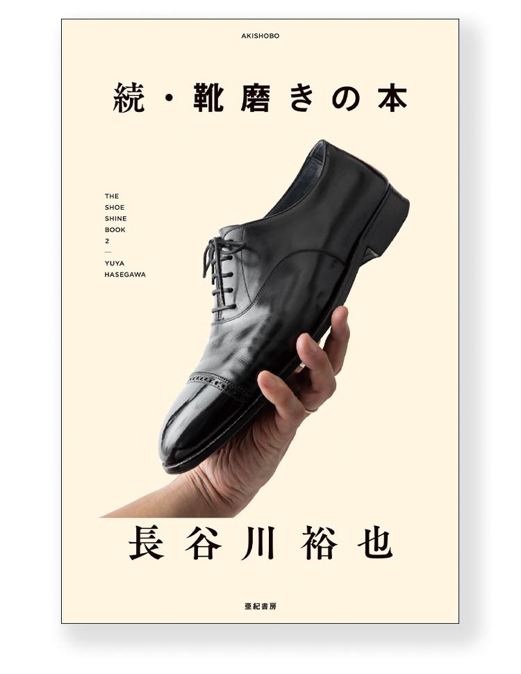 『続・靴磨きの本』