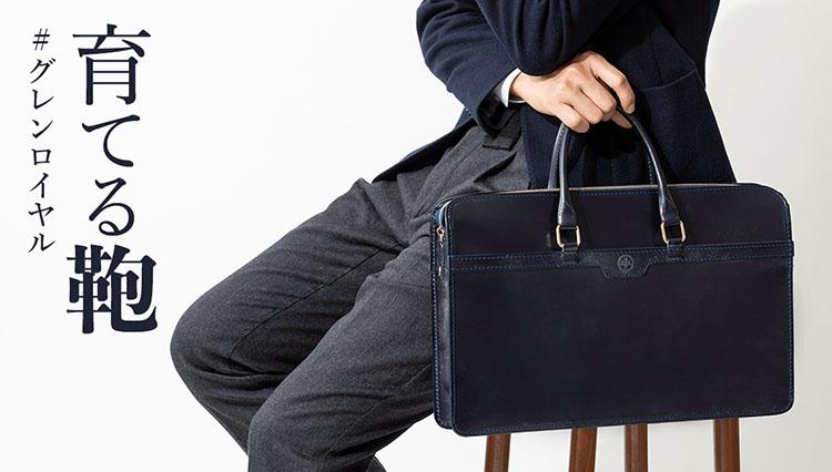 そろそろ一生モノの「育てる鞄」に向き合ってみる年頃かも【meSTORE】
