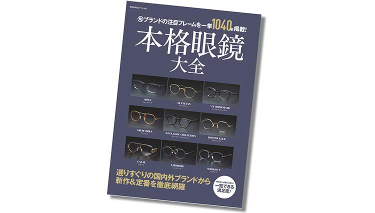 最旬メガネブランドの注目フレーム1040本を掲載した『本格眼鏡大全』を刊行