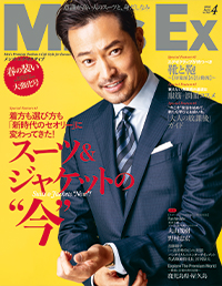 MEN'S EX2020年4月号
