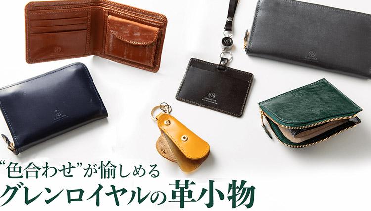財布や革小物を、2021年のマイラッキーカラーにしてみるか【meSTORE】