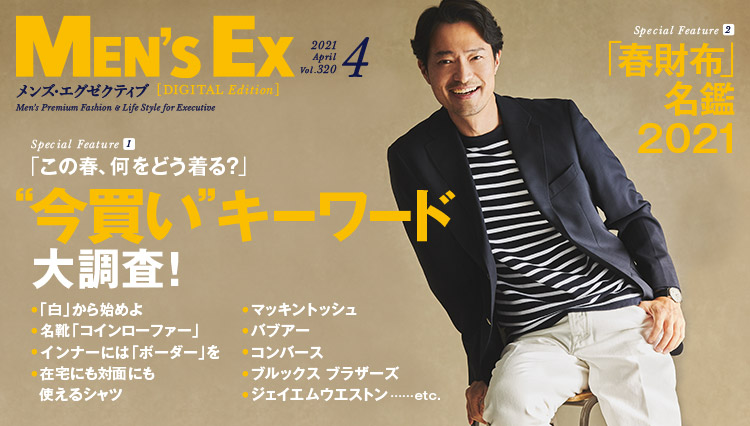 "MEN'S EX4月号 DIGITAL Edition/「この春、何をどう着る?」""今買い""キーワード大調査!"