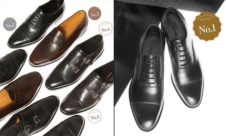 ジョンロブ最高級靴BEST5