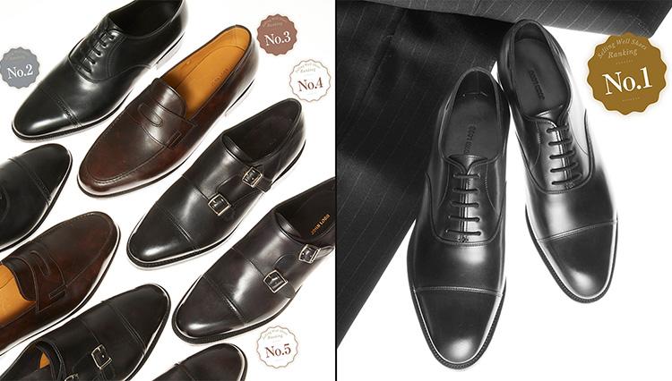 ジョンロブで何が売れている? 最高級靴BEST5を大調査。不動の首位は大定番のコレ!