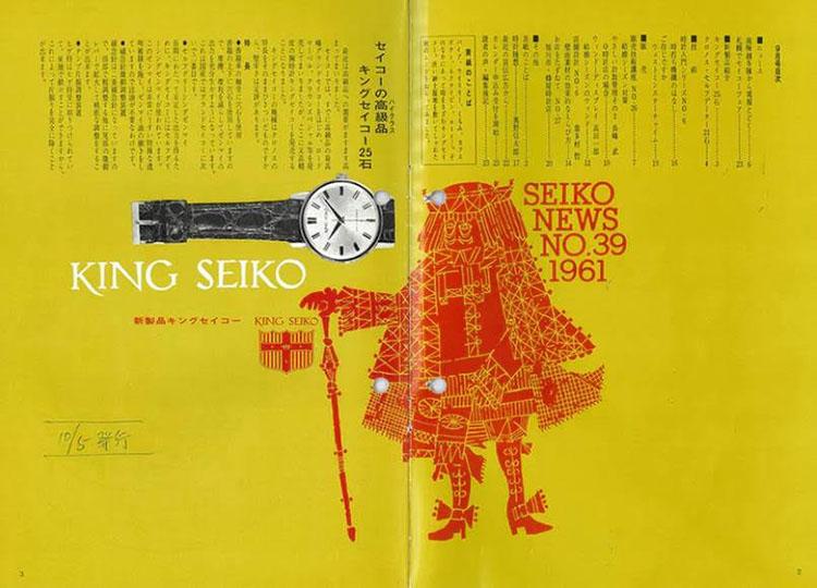 「SEIKO NEWS NO.39」(1961年)
