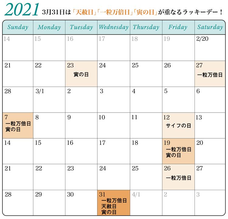 2021春財布カレンダー