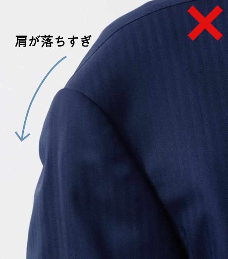 <p><strong>01 肩のラインのズレ</strong><br /> 肩が身体に合っていないとラインがずれてしまい、だらしなく見える。スーツは肩で着るというのが鉄則だ。</p>