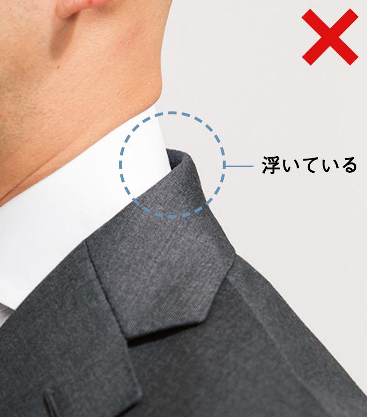 <p><strong>05 首や肩の浮き</strong><br /> シャツと上着の襟の間に隙間ができてしまうのはNG。スーツの襟が身体にピタリと吸いつくようになるのが理想。</p>