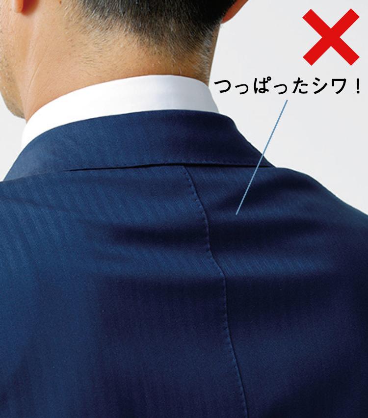 <p><strong>06 首の後ろのツキジワ</strong><br /> ツキジワとは首裏にできるシワのこと。肩幅や背幅が身体に合っていないと不自然なシワが出てしまい、見栄えが悪い。</p>