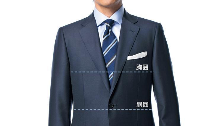 スーツの印象を左右する「ドロップ寸」。胸囲と胴囲の差で何が変わる?