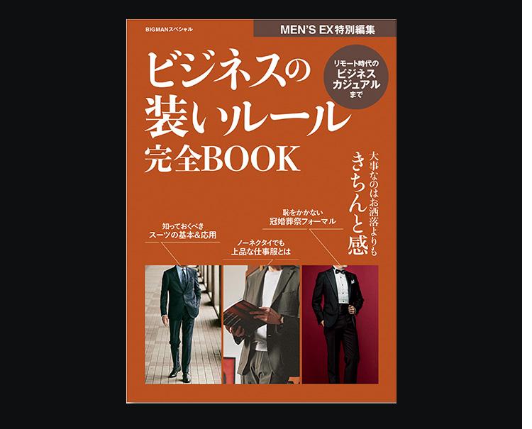ビジネスの装いルールブック