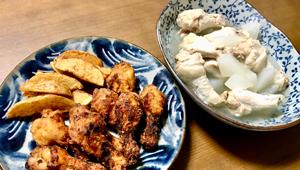 みんな大好き!鳥手羽で簡単おつまみ2種アレンジ「フライドチキン&塩煮」