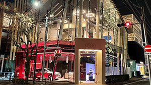 「クルマ社会の未来」が体感できるアウディ ハウス オブ プログレス 東京ってどんなところ?