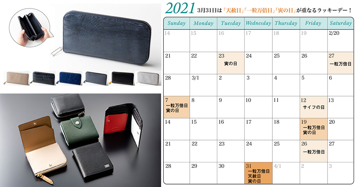 新しい 財布 を おろす 日 2021