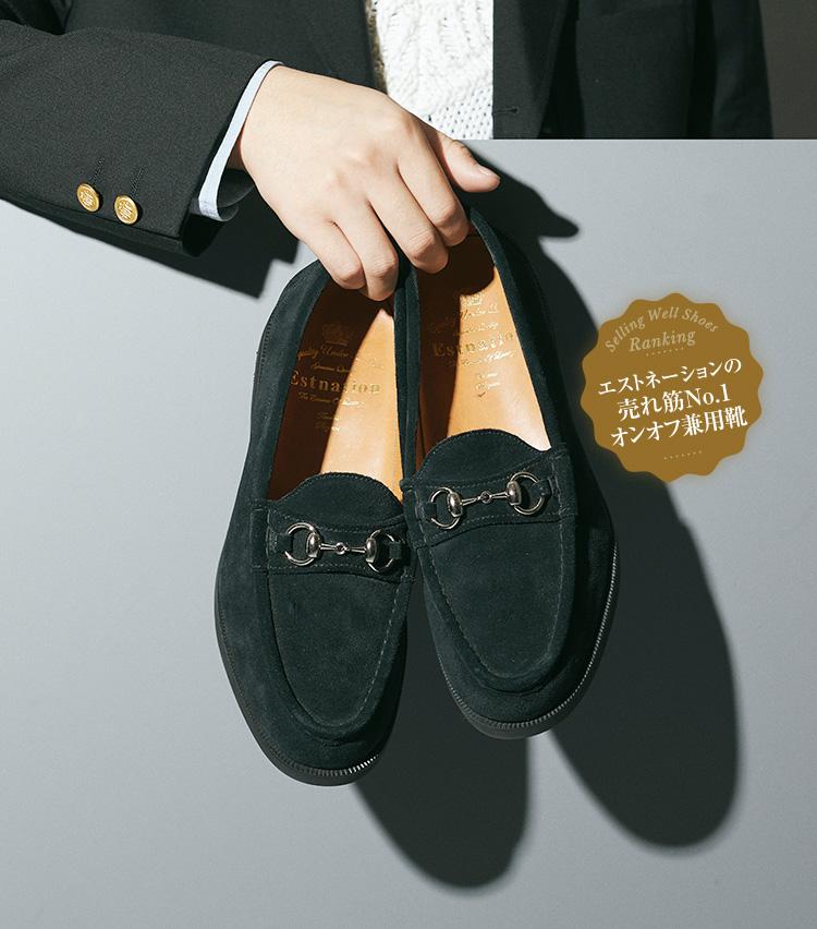 エストネーションの売れ筋No.1 オンオフ兼用靴