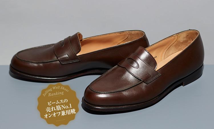 ビームスの売れ筋No.1 オンオフ兼用靴