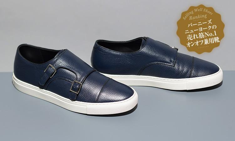 バーニーズニューヨークの売れ筋No.1 オンオフ兼用靴