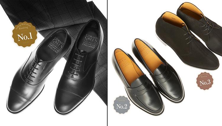 最高級英国靴「エドワード グリーン」の売れ筋5モデルをランキング化してみると?