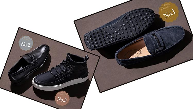 トッズで売れている靴BEST3を調査。首位はやっぱりゴンミーニ?