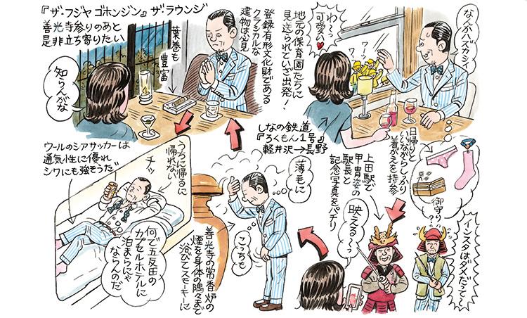 コンサバお洒落妄想旅計画_メインイラスト