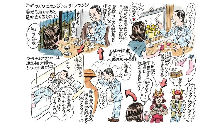 綿谷寛画伯のコンサバお洒落妄想旅計画「ろくもん」列車旅