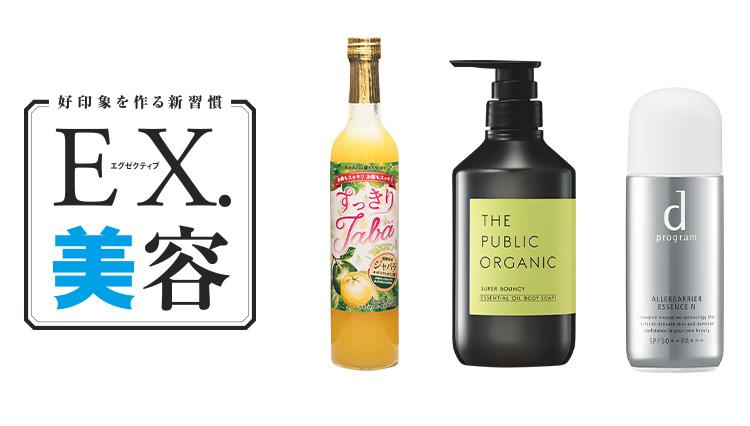 好印象を作る新習慣「花粉症対策と春の揺らぎ肌」【EX.美容】