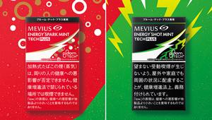 加熱式たばこ用デバイスのカプセルに飲料系フレーバーが登場【ひと言ニュース】