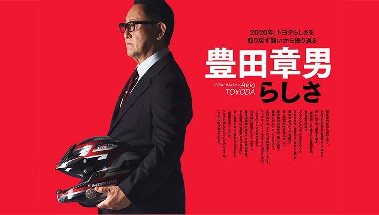 「トヨタイムズ」初の特別版雑誌『トヨタイムズmagazine』が発売! 豊田社長の2020年の闘いを振り返る