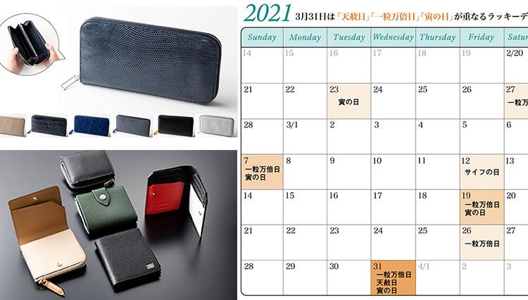 3月31日が「新しい財布をおろす」にいいのは何故?