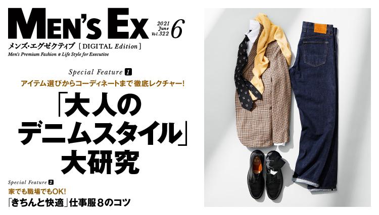 【最新号2021年6月号Digital Edition】「大人のデニムスタイル」大研究