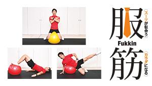 【スーツが似合うカラダになる】内転筋群を鍛えるトレーニング方法3選