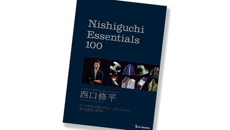 西口修平さんの2冊目の著書『Nishiguchi Essentials 100』が発売【ひと言ニュース】