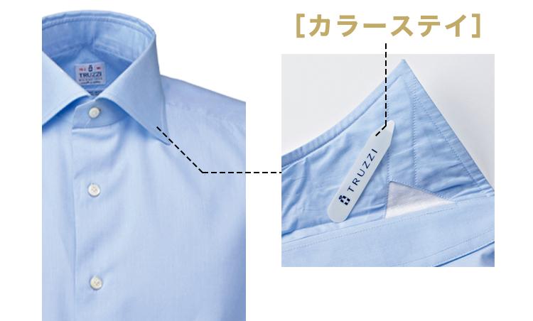 <p><strong>[カラーステイ]</strong><br /> 襟の形状を保つ芯材。着脱可能なものが一般的だ。</p>