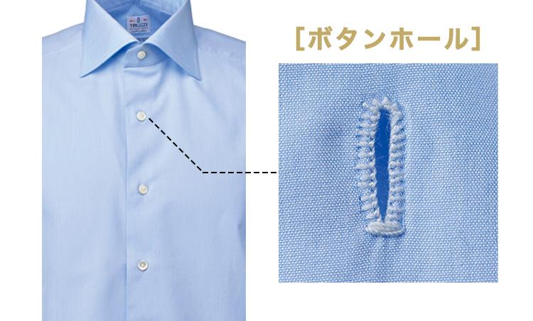 <p><strong>[ボタンホール]</strong><br /> ほつれやすい箇所なので、上質なシャツは手縫いだ。</p>