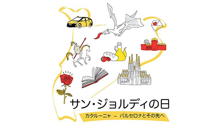 大切な人へ花と本を贈り合う「サン・ジョルディの日」に、本の市を開催