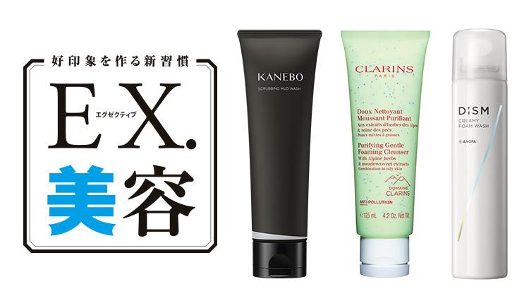 好印象を作る新習慣「老け見えしないための洗顔術」【EX.美容】