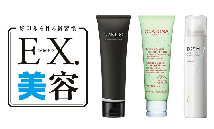 好印象を作る新習慣「老け見えしないための洗顔術」【EX.美容】_top画像