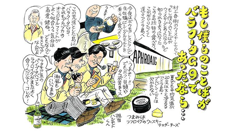 綿谷寛画伯のコンサバお洒落妄想旅計画「アイラ島」酒池巡礼