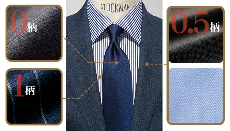 スーツの胸元コーデは「数字でロジカルに考える」のがお洒落の正解への近道だ