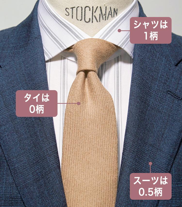 <p>シャドウチェックスーツとストライプシャツの柄合わせを、色味&質感で柔らかな印象を放つベージュタイが調和。</p>