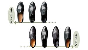 ビジネス靴はデザインで「フォーマル度」が大きく違うことを理解していますか?