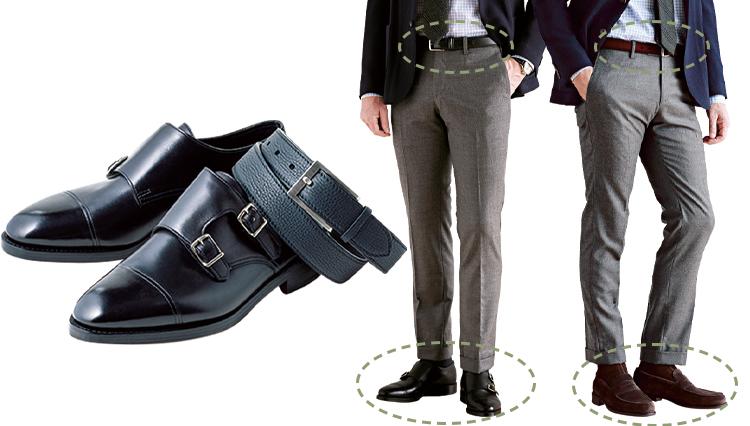 失敗すると悪目立ち! 靴とベルトは相性が大事【ビジネスの装いルール完全BOOK】