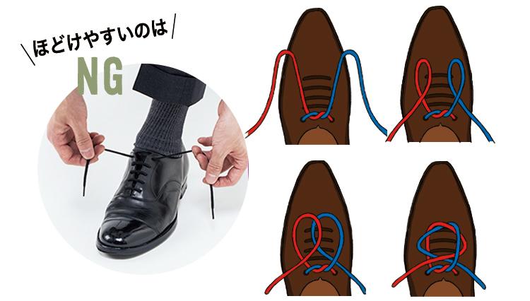 靴紐がすぐほどける人は「アスリート結び」を試そう【ビジネスの装いルール完全BOOK】