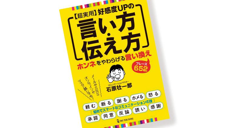 石原壮一郎氏による新著『超実用 好感度UPの言い方・伝え方』【ひと言ニュース】