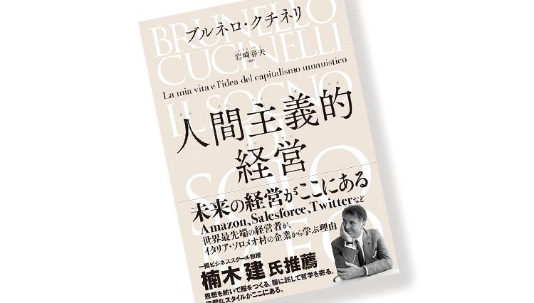 ブルネロ・クチネリの経営哲学がわかる新著『人間主義的経営』【ひと言ニュース】