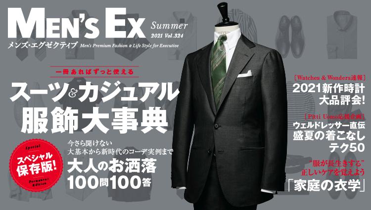 【最新号Summer 2021】スペシャル保存版!スーツ&カジュアル 服飾大事典